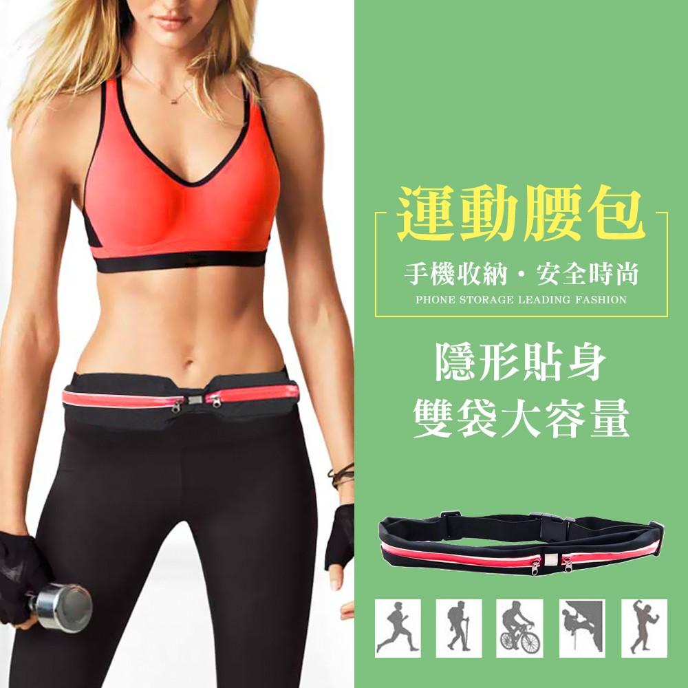 雙袋運動腰包 【FA-001】 彈力腰包 反光條 手機腰包 魔術包 隱形腰包