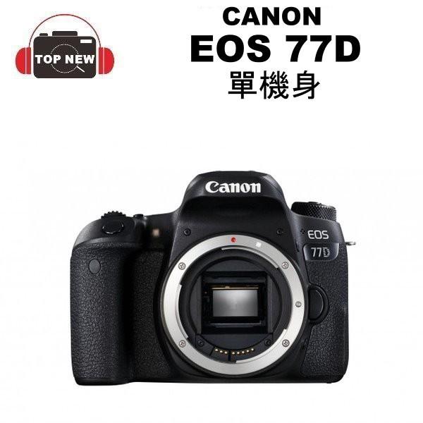 CANON EOS 77D 單機身 18-135mm 旅遊鏡組 公司貨 台南-上新