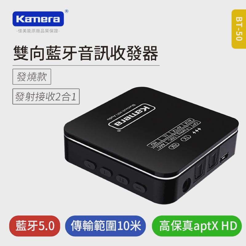 ☎️3C生活家 Kamera BT50 雙向 APTX 藍芽5.0光纖無損HiFi發射器 接收器 非大通BRX3000