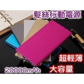 鋁合金超薄聚合物拉絲移動電源 20000mAh LED大容量行動電源 蘋果/ HTC/ 三星/ sony/ 小米 手機通用 M-