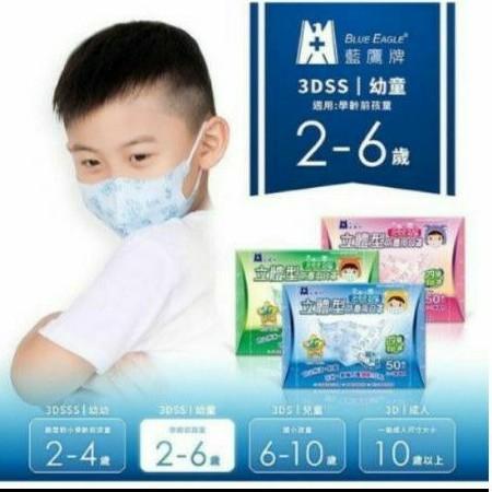 (現貨 現貨 保證現貨) 小童2-6歲 藍鷹牌 藍鷹 台灣製口罩 3D立體口罩 防塵口罩 三層不織布口罩 兒童口罩