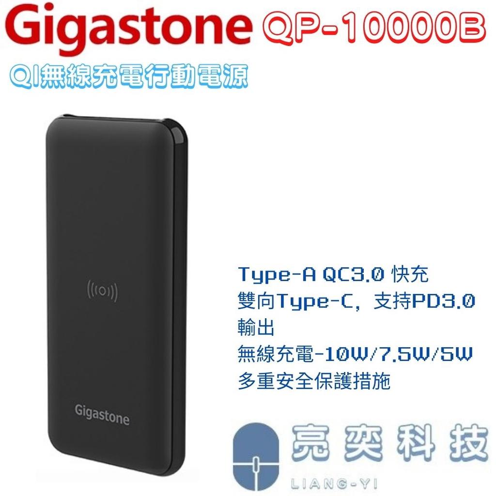 💚【亮奕科技】💛 GIGASTONE QP-10000B QI 無線充電行動電源