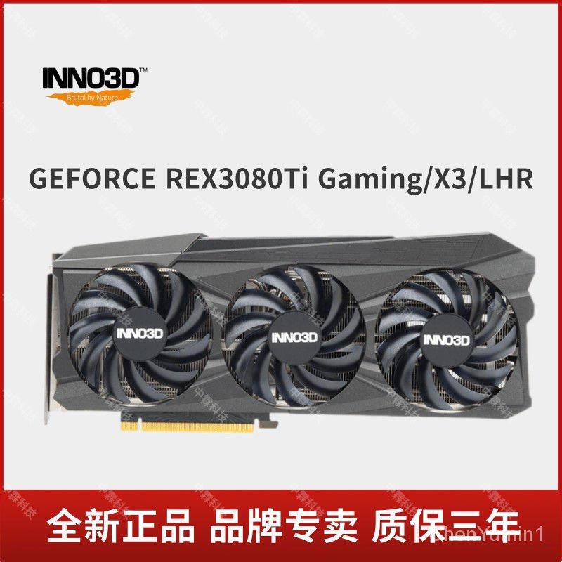 映眾(Inno3D)GeForce RTX 3080Ti Gaming X3版/12GB/GDDR6X/LHR