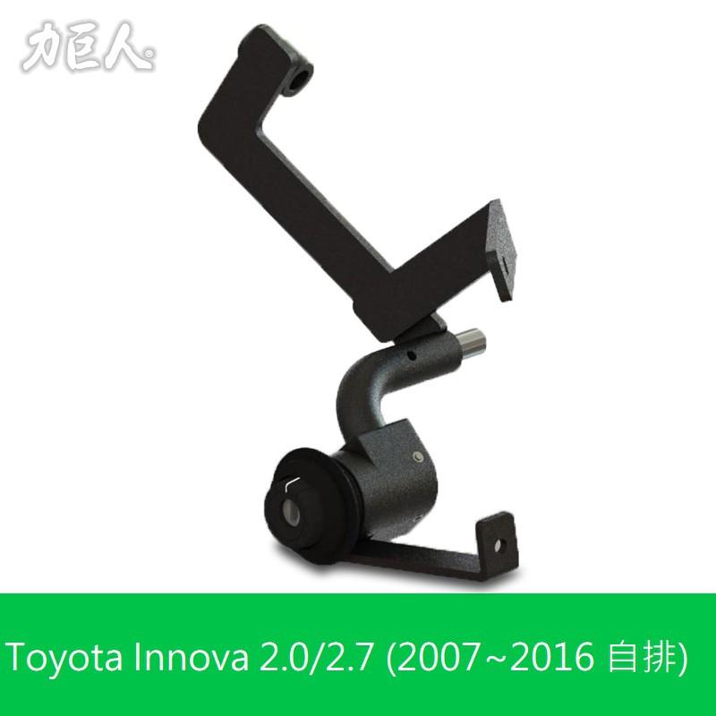 力巨人 隱藏式排檔鎖 Toyota Innova 自排 (2007年至2016年)
