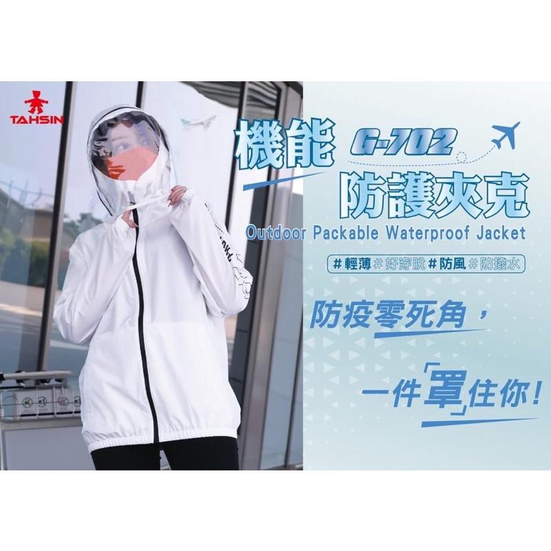 達新牌 G702機能防護夾克 長榮航空 防護衣