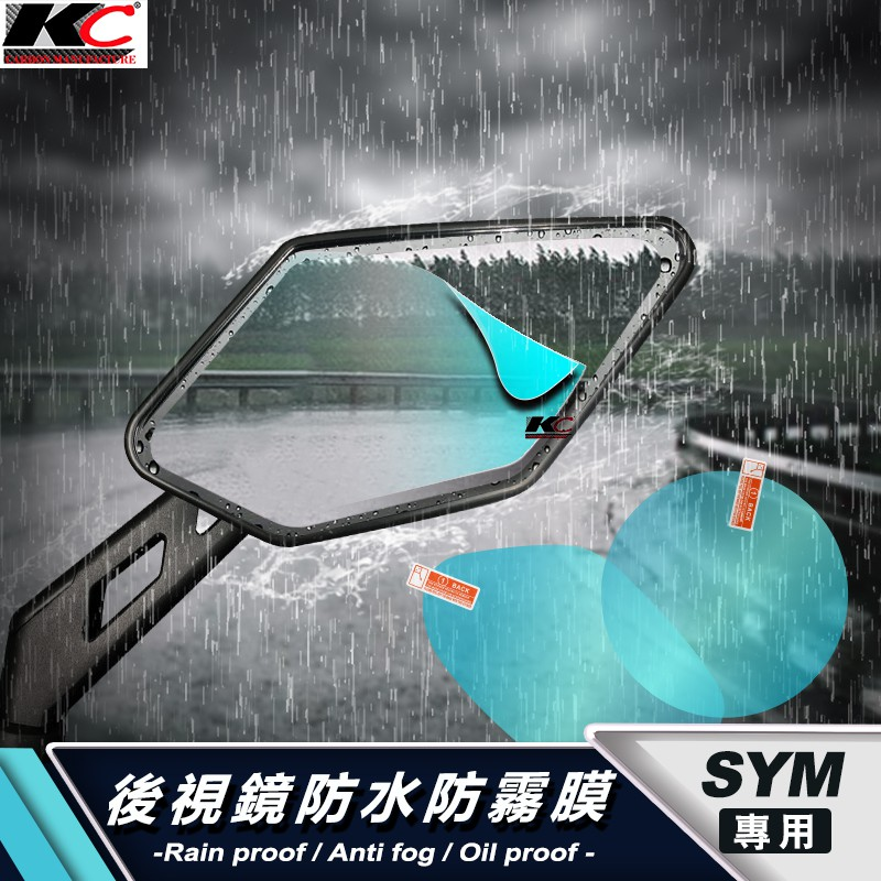SYM 三陽 Mio SL GT JETS FNX 迪爵 JET SR 125 DRG 後視鏡 防水膜 防雨貼 貼膜 貼