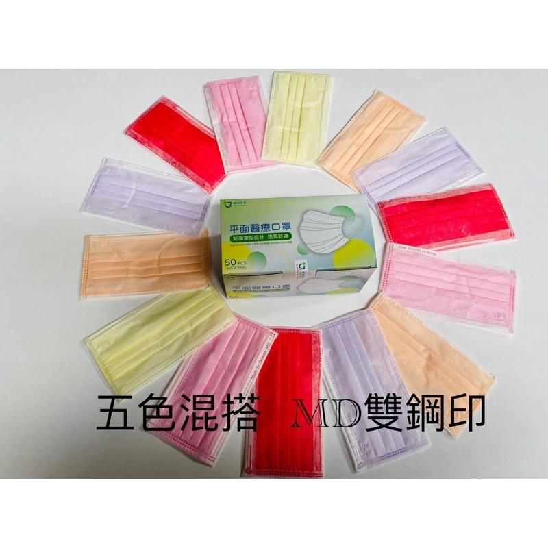 現貨 五色混搭 黃 紅 橘 粉 紫 鉅淇 醫療級平面口罩 50入/盒 成人醫療口罩 符合CNS14774 台灣製造