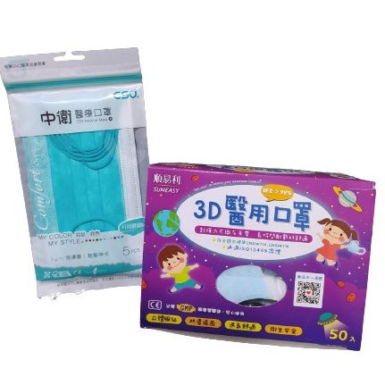 醫療口罩組合【中衛彩色醫療口罩+順易利兒童立體口罩(藍)】