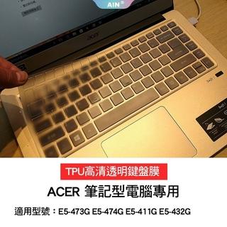 ACER E5-473G E5-474G E5-432G 14.1吋 專用 鍵盤膜 鍵盤套 鍵盤保護膜 防塵防水 矽膠膜