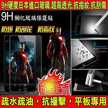 超薄9H強化玻璃膜鋼化平板電腦玻璃螢幕保護貼 Tab 4 7.0 pro /Tab S 8.4 Tab 8.0 TabS 10.1/ IPad 2 3 4 ipad air 2/ipad mini 2