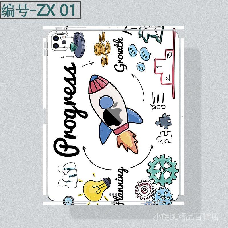 iPad保護貼紙*適用2021款pro11/12.9英寸平板m1電腦貼紙A2377機身air4背面保護膜A2460邊框膜