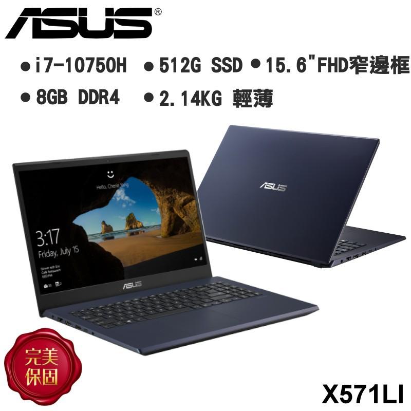 ASUS 華碩 X571LI 15.6吋 電競筆電 i7-10750H 1650Ti 獨顯 512G SSD 星夜黑