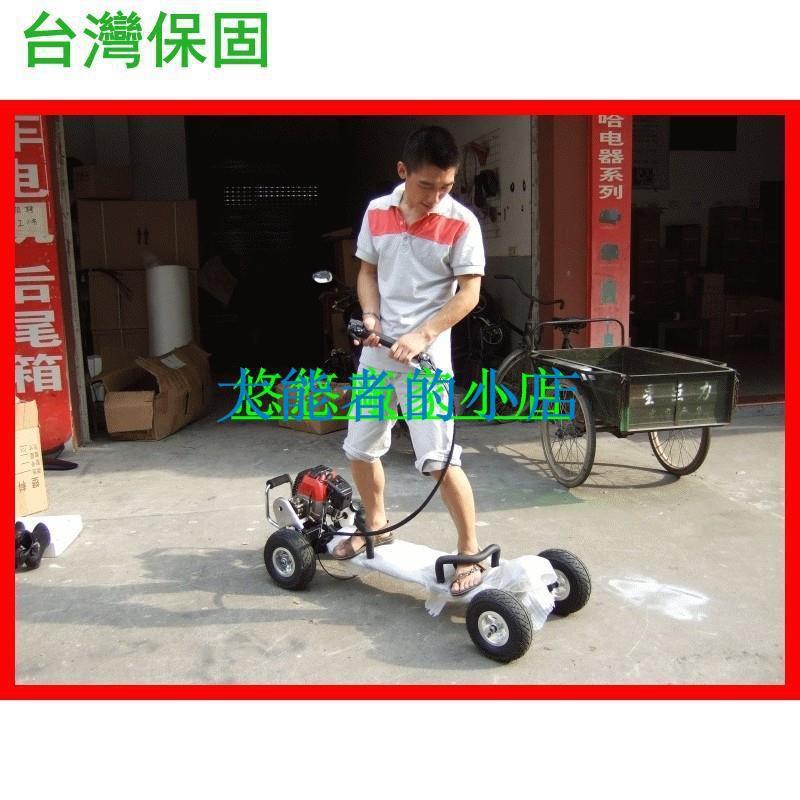 【悠悠廠家】手控式四輪汽動滑板車 汽油動力滑板車 不是電動滑板車