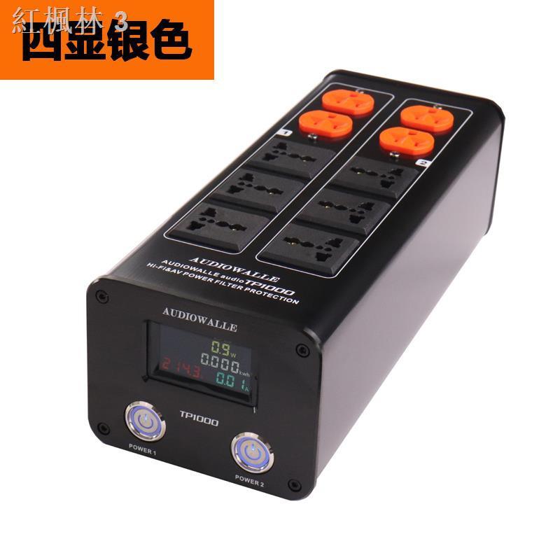 ◄✐✑AUDIOWALLE TP1000 電源濾波器插座排插 多功能防雷防浪涌插排