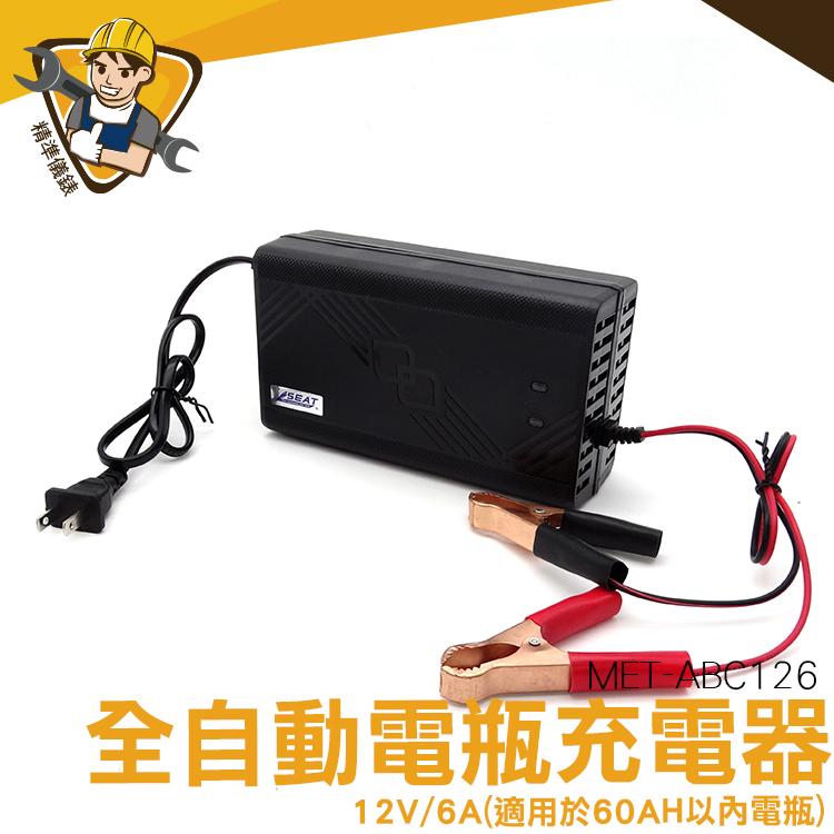 MET-ABC126 60AH已內電瓶 機車電瓶充電 自動充停 反接保護 電動機車 電瓶充電