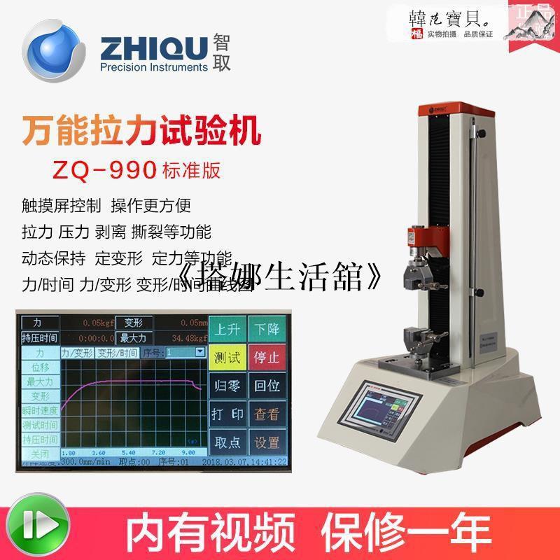 《塔娜生活舘》✷ↂ智取電動微機控制萬能拉力試驗機電子拉伸壓縮拉力測試儀ZQ990