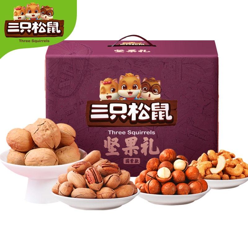 【三只松鼠_堅果大禮包2405g/14袋】網紅禮盒健康吃貨零食送禮