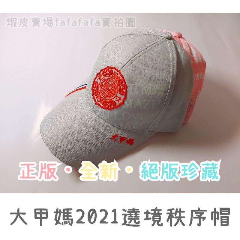 2021鎮瀾宮 大甲媽 秩序帽 遶境帽 帽子