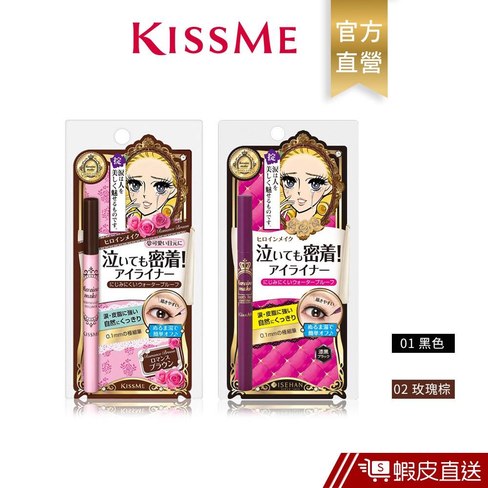 KISSME 花漾美姬華爾茲淚眼防水眼線液筆 防汗 抗暈染 持久不暈  蝦皮直送