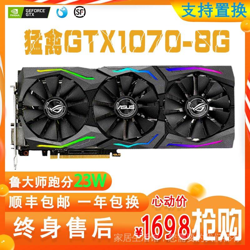 華碩猛禽GTX1070 8G  七彩虹紅龍名人堂 二手拆機台式機電腦 顯卡