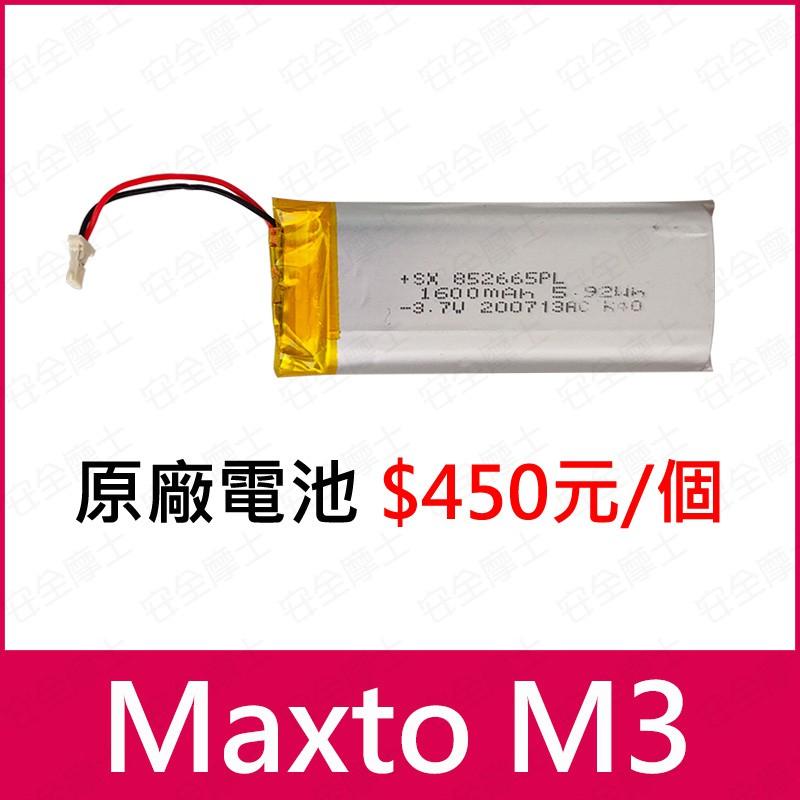 ◎M3 M3S電池◎ MaxTo M3行車紀錄器 原廠電池 SOMAN 機車行車紀錄器