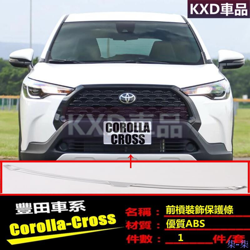(KXD)豐田2020-2021款COROLLA CROSS中網飾條 前保槓飾條 車身飾條 飾條 飾板 改裝【柒~柒】