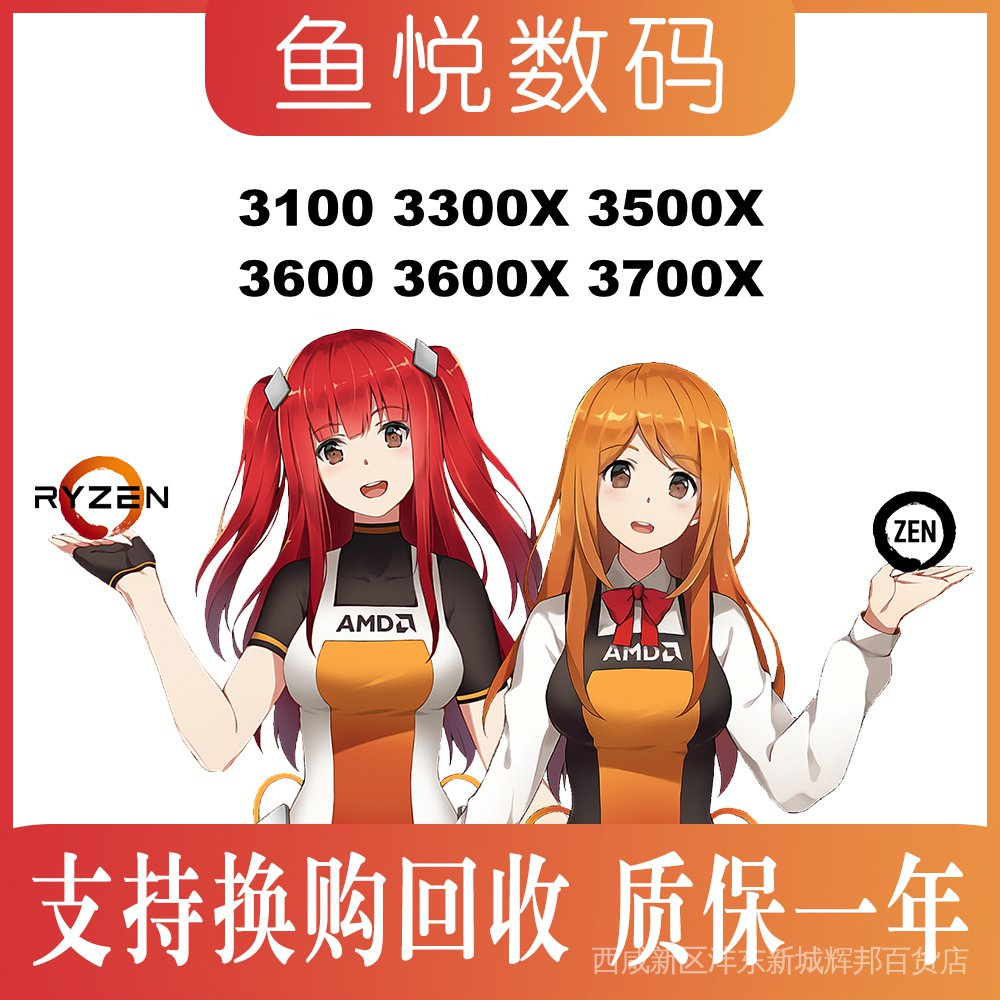 【現貨 限時折扣】AMD 銳龍 Ryzen R3 3100 3300X 3500X R5 3600 R7 3700X C