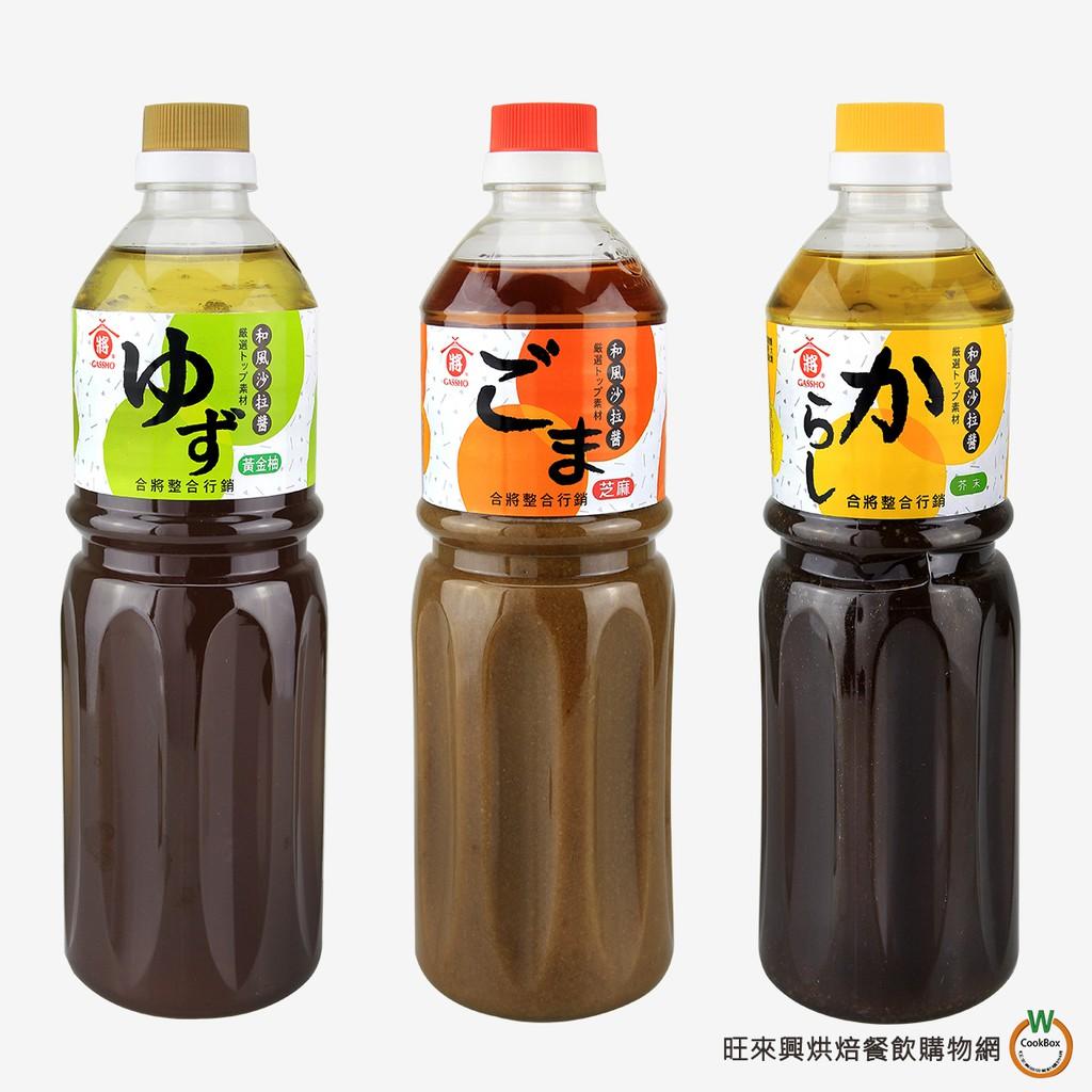 GASSHO合將 和風沙拉醬1050ml系列 ( 總重 :1130g ) [共3款] / 罐