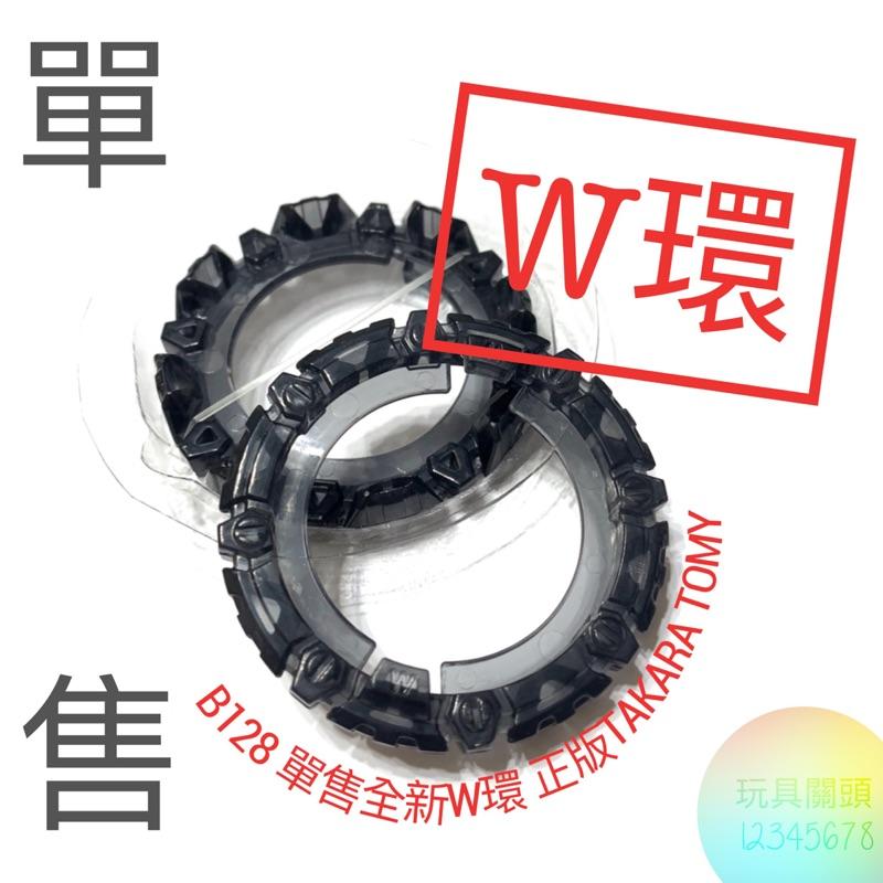 [現貨]戰鬥陀螺 爆裂世代 超Z Gt世代 B149 紫W環 B128 單售全新W環 黑W環 超Z巨神戰環