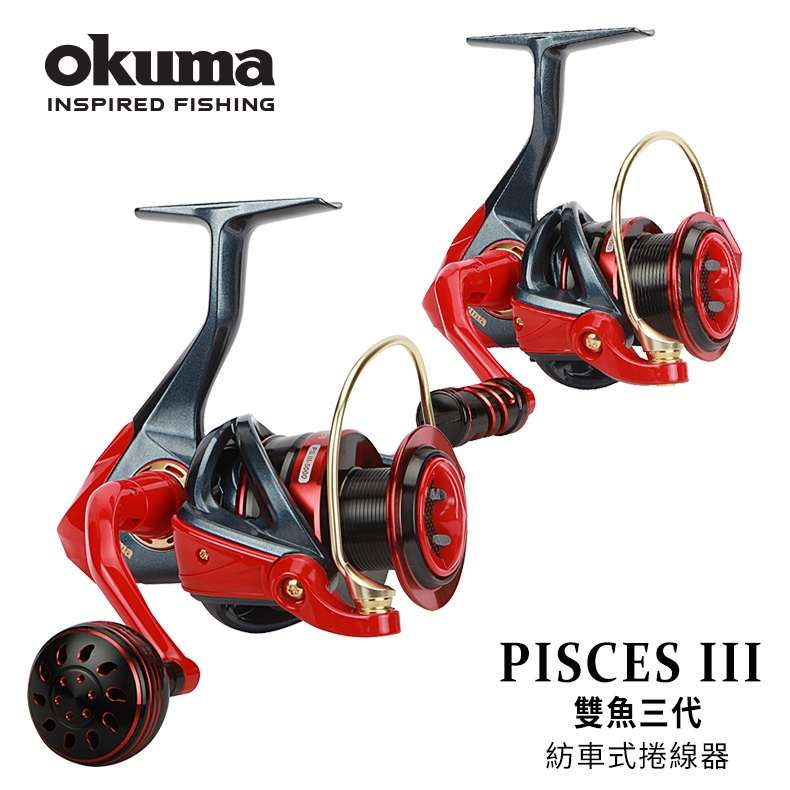 OKUMA 雙魚PISCES III