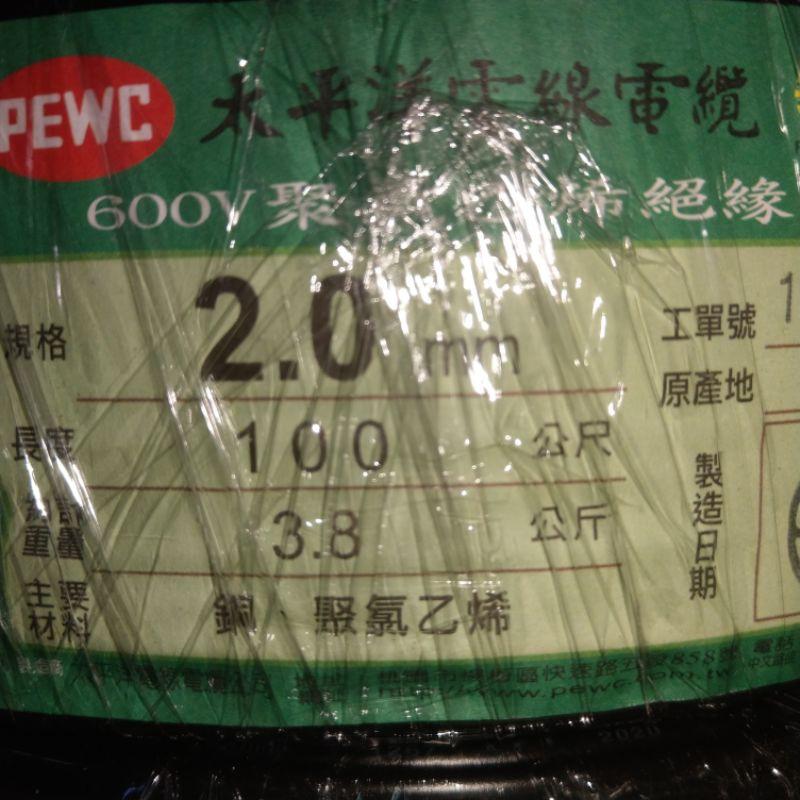 台灣製造_桃園太平洋_IV電線_2.0