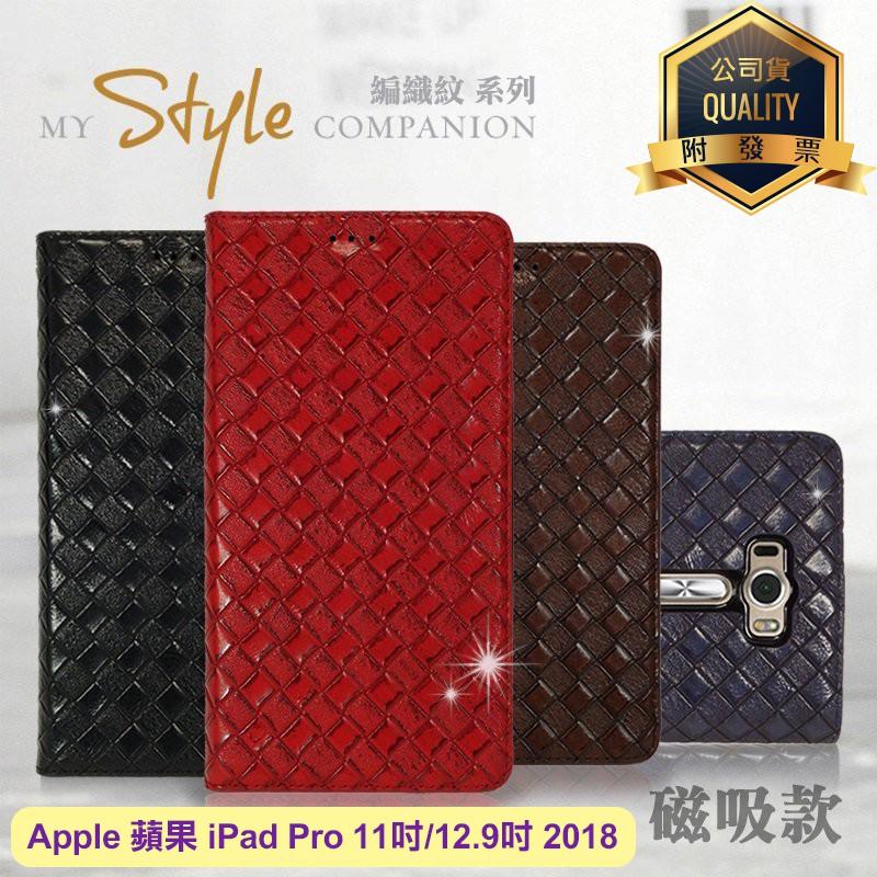 【福利品】Apple蘋果 iPad Pro 11吋/12.9吋 2018 編織紋 平板側掀皮套 插卡 側翻 皮套 保護套