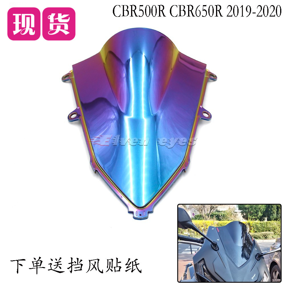 ✨【現貨】CBR500R CBR650R 19-20年 摩托車擋風玻璃 前風擋 擋風鏡 導流罩