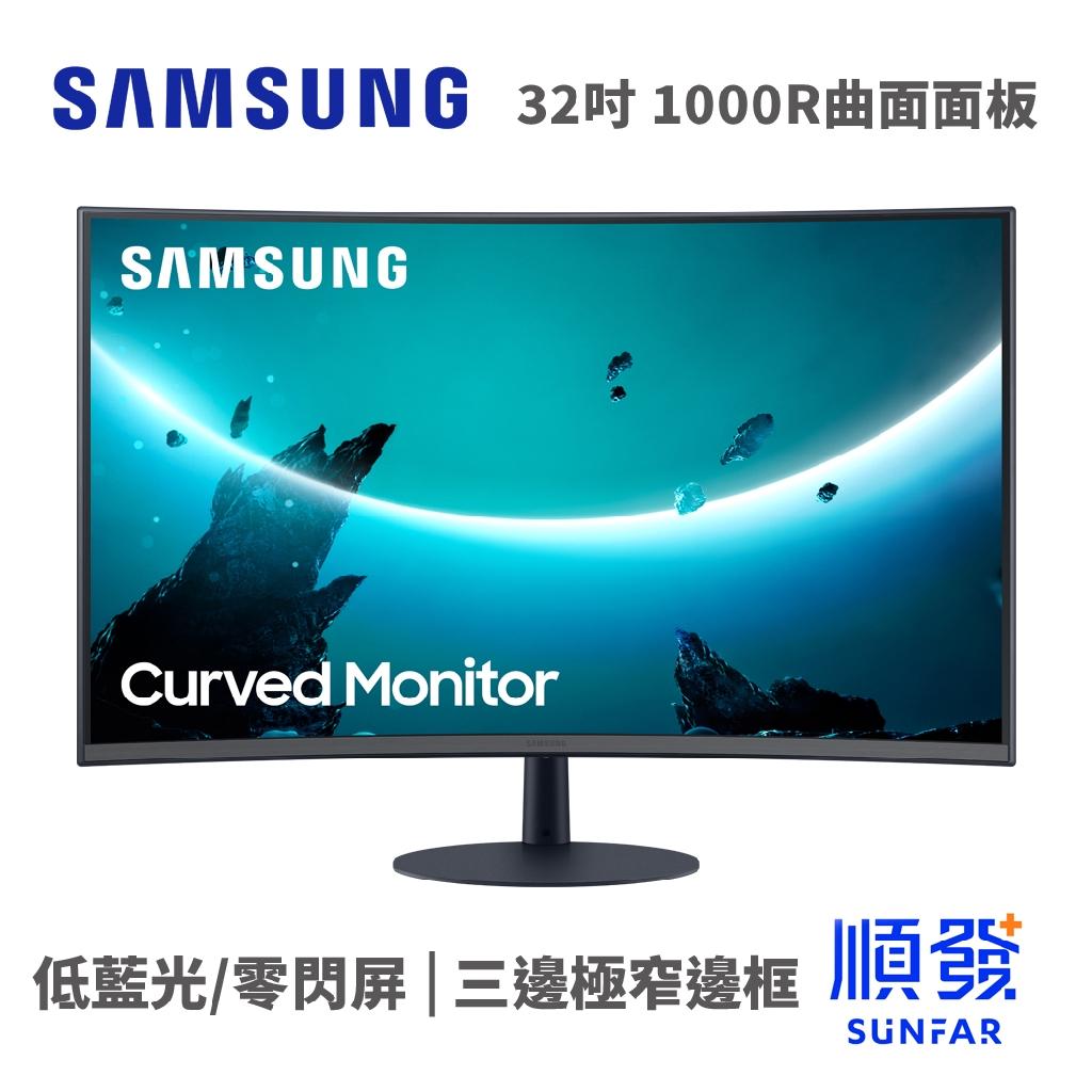 SAMSUNG 三星 C32T550FDC 31.5吋 75Hz FreeSnyc 1000R VA 曲面 螢幕顯示器