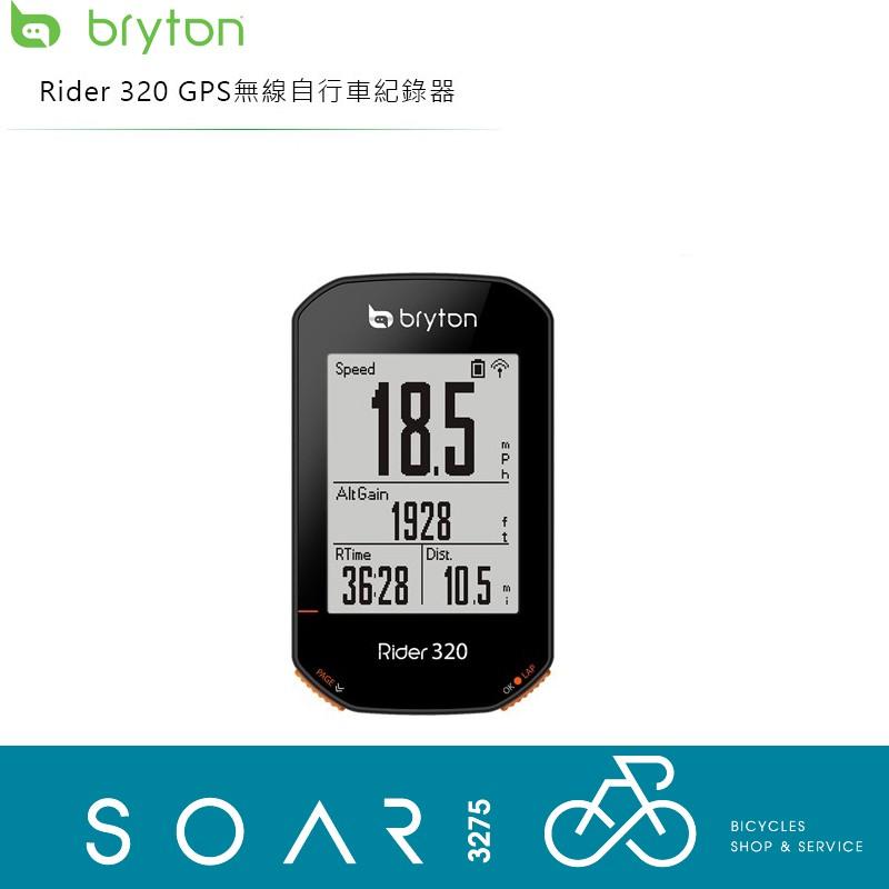 【SOAR3275】西進武嶺單車店/Bryton Rider 320E 自行車碼表/GPS無線自行車記錄器