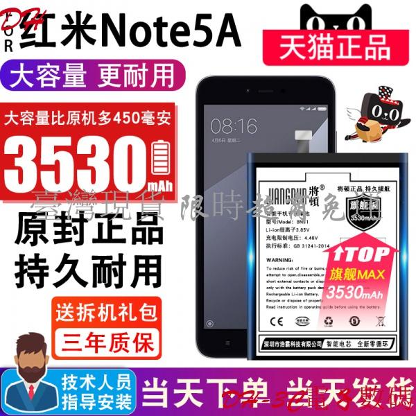 將頓適用於紅米note5a電池原裝大容量 紅米NOTE5A擴容手機電池增強版 Redmi內置原廠魔改更換電板 BN310