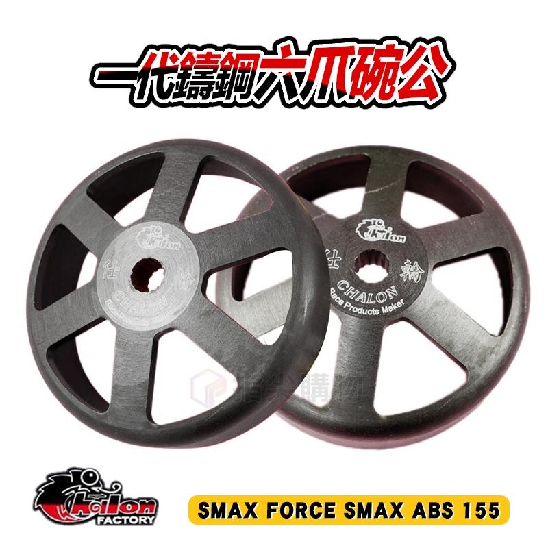仕輪 一代鑄鋼六爪碗公 傳動後組 傳動 後組 適用於 SMAX FORCE SMAX ABS 155 六爪碗公 傳動系統