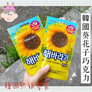【韓國樂天葵花子巧克力】