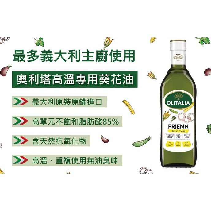 【Olitalia奧利塔】原裝原罐進口 高溫專用葵花油(750ml*2/禮盒裝)