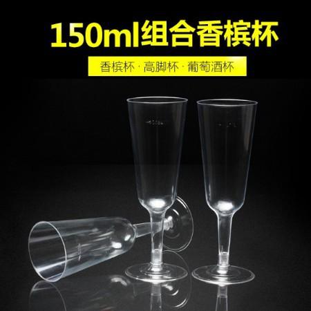 150ml一次性塑膠香檳杯 葡萄酒杯 高腳杯透明水晶紅酒杯10只