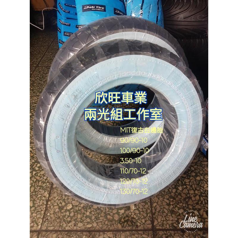 板橋 MIT 白邊胎 復古胎 110/70-12 120/70-12 130/70-12 350-10 台灣製造
