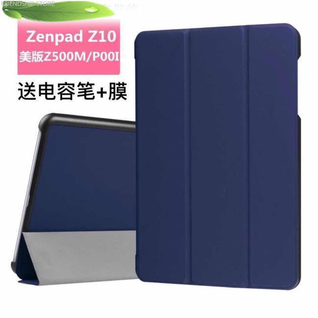 FRIENDSHIP STORE 華碩Z500M美版保護套Zenpad Z10平板電腦Z500KL皮