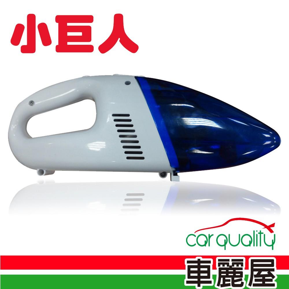 小巨人 車用乾濕兩用吸塵器(TA-04)(車麗屋) 廠商直送