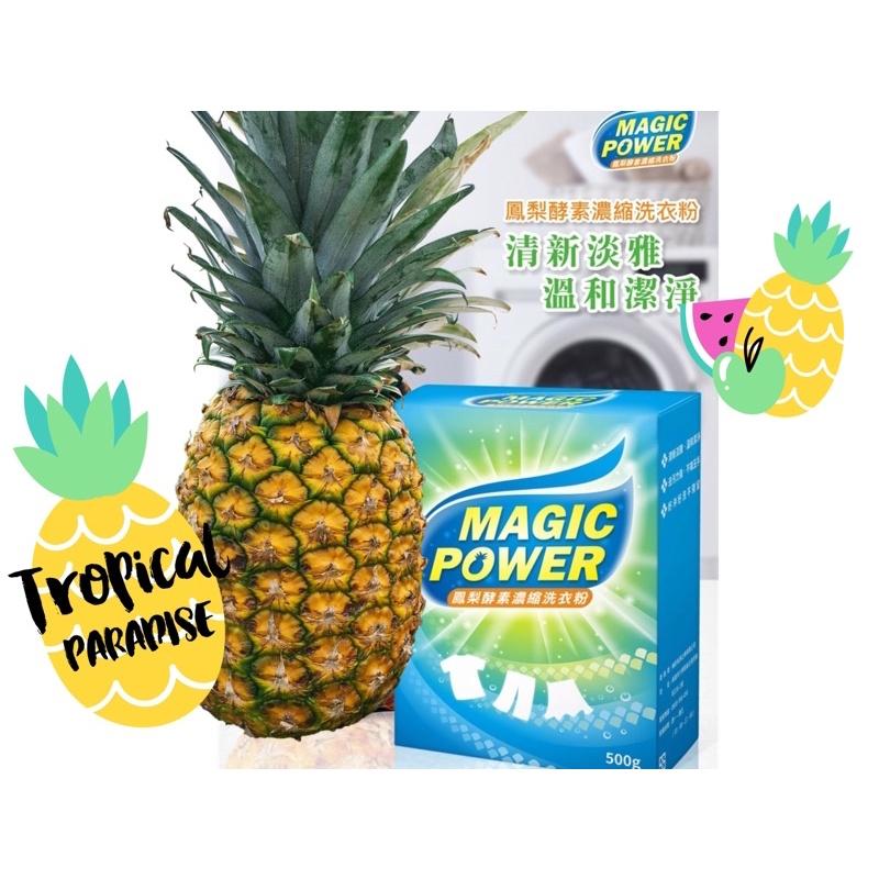 現貨🍍力挺台灣農業鳳梨酵素超細微零殘留洗衣粉