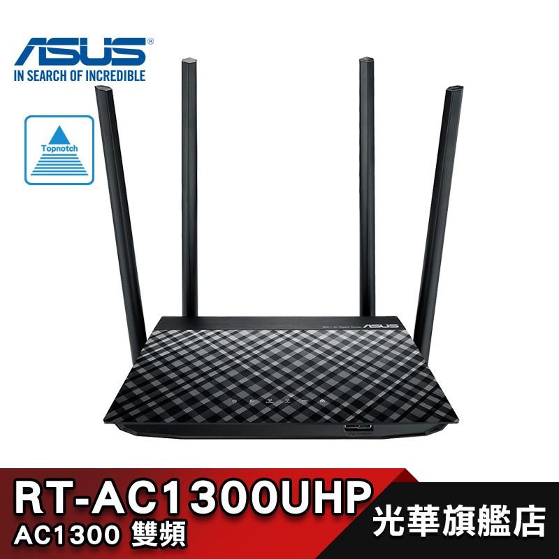 ASUS 華碩 RT-AC1300UHP 雙頻 AC1300 Gigabit無線路由器【全新公司貨】