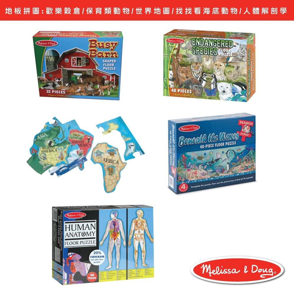 【美國瑪莉莎Melissa & Doug】拼圖 - 大型地板拼圖系列 5款
