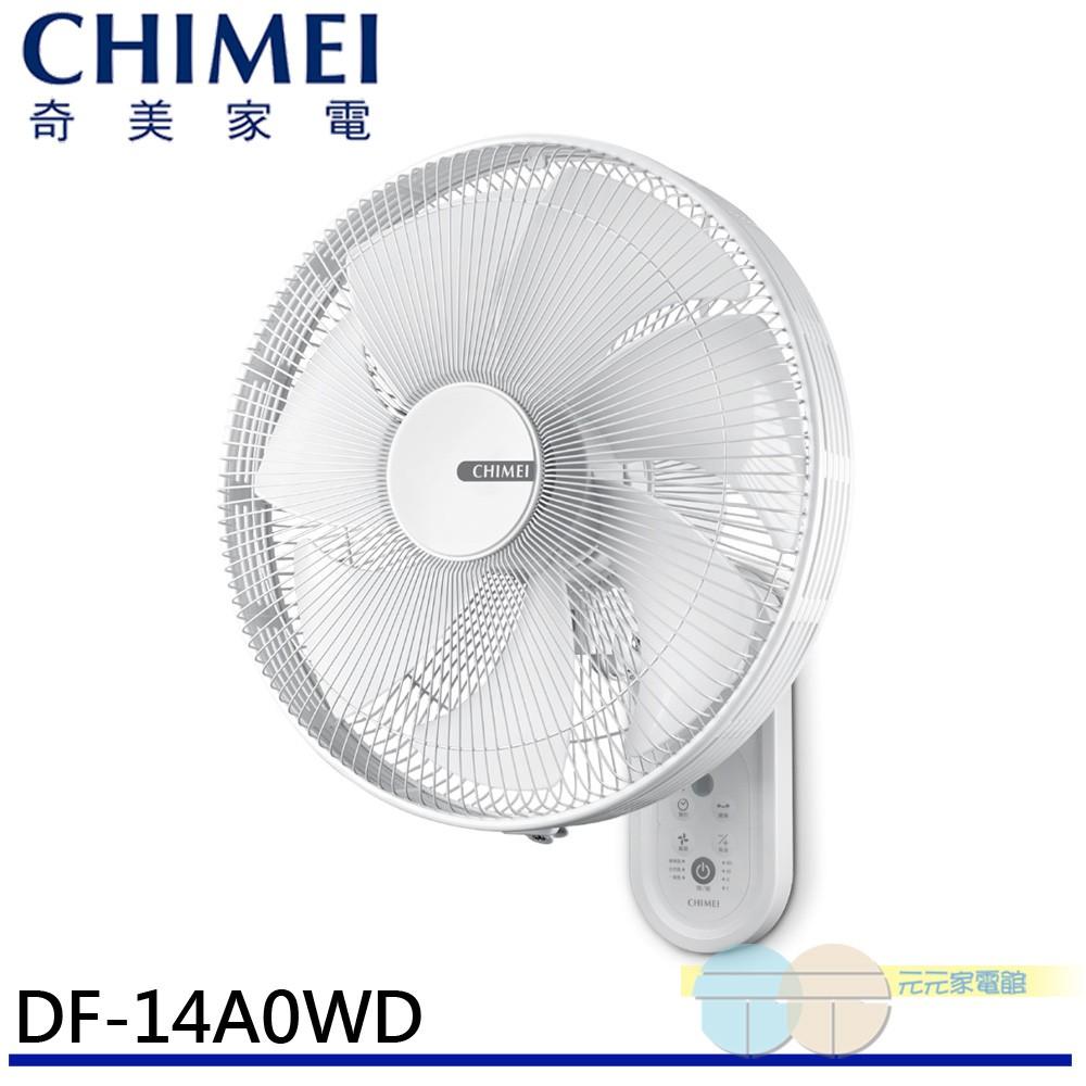 (輸碼95折 ELBC95919A)CHIMEI 奇美 14吋 4段速微電腦遙控DC直流壁扇 DF-14A0WD