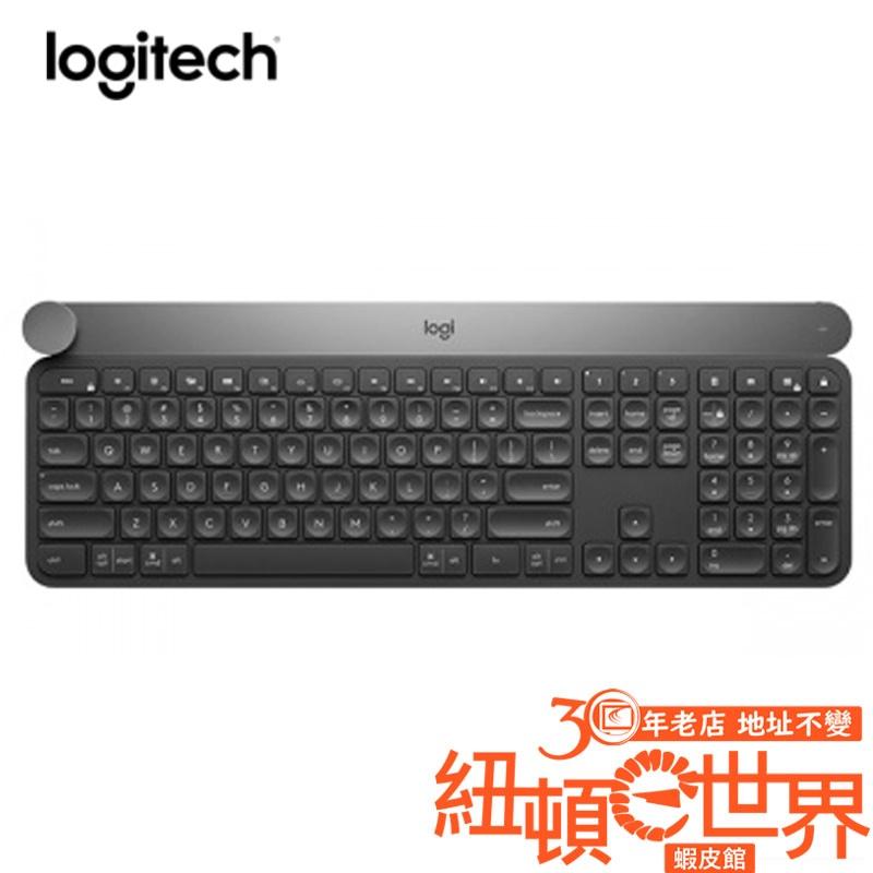 Logitech 羅技 Craft 創意輸入轉鈕 無線鍵盤 2.4GHz 藍芽 USB連線 全新公司貨開發票