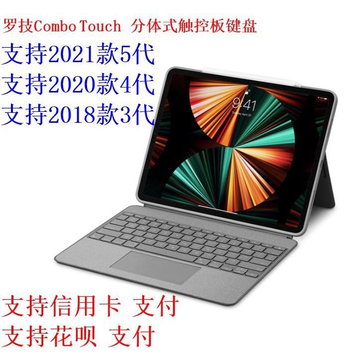 《新品》Logitech Combo Touch鍵盤式保護殼配觸控板12.9英寸iPad Pro五代