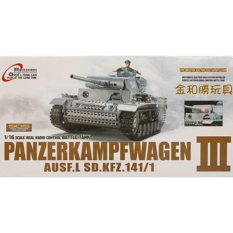 台中.彰化((金和勝玩具))1:16 德軍三號坦克 PANZERKAMPFWAGEN 聲光冒煙遙控戰車 B4114